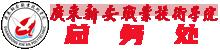 广东新安职业技术学院  总务处